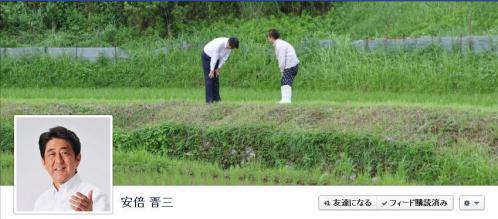 abe_shinzoFacebookpage.jpg