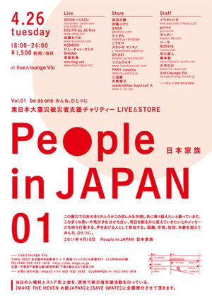 peopleinjapan01.jpg