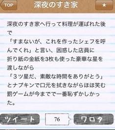 waraeruhanashi2[1]