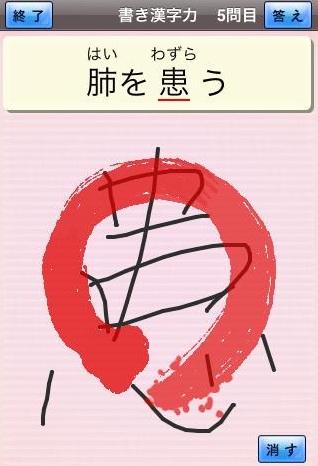 Kanjiryokusindan2[1]
