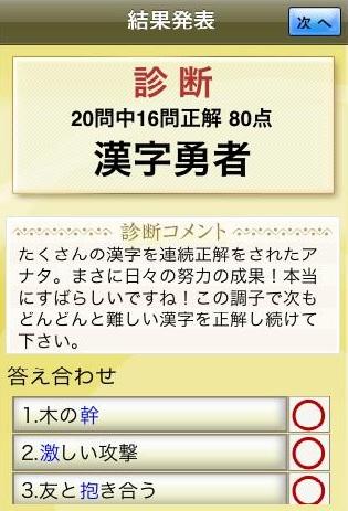 Kanjiryokusindan3[1]