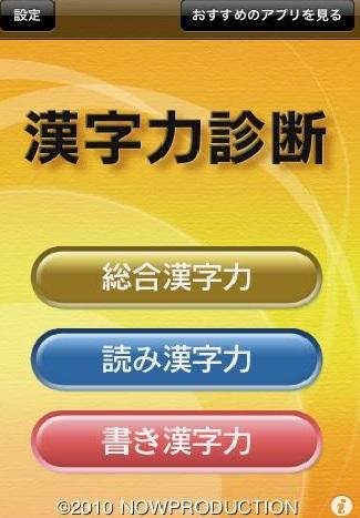 Kanjiryokusindan4[1]