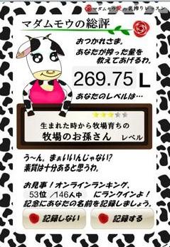 milkinglesson2[1]
