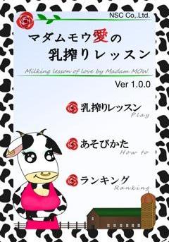 milkinglesson3[1]