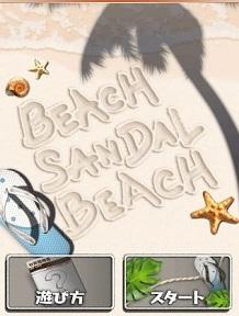 beachsandlebeach5[1]