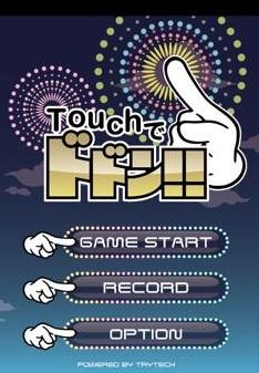 touchdedodon5[1]