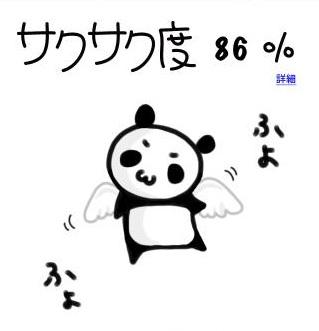sakusakuiPhone3.jpg