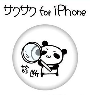 sakusakuiPhone5.jpg