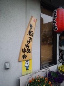 『笑顔でボチボチ』 byセラピストすみれ-110502_1823~01.jpg
