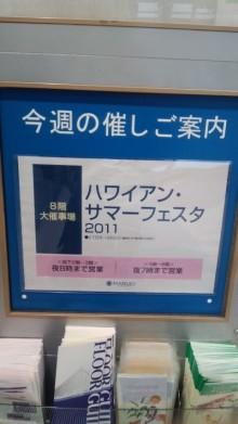♪セラピストすみれのAll OK! Thank you~♪-110721_0942~01.jpg