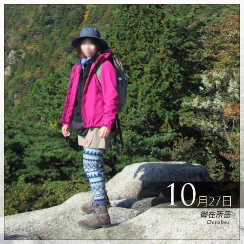 山ガール』と呼ばれて。 ◇山ガールファッション|10月 山頂付近