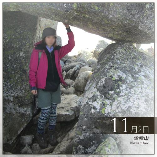 山ガールファッション|11月|金峰山登山