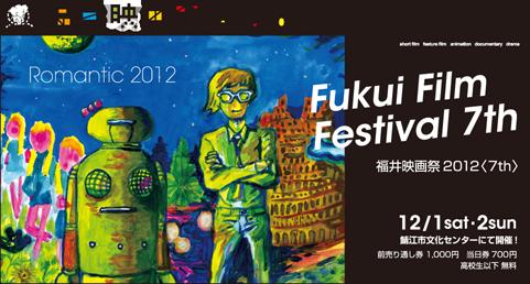 福井映画祭2012