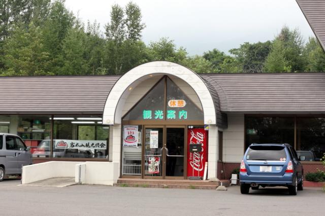 岩木山観光協会