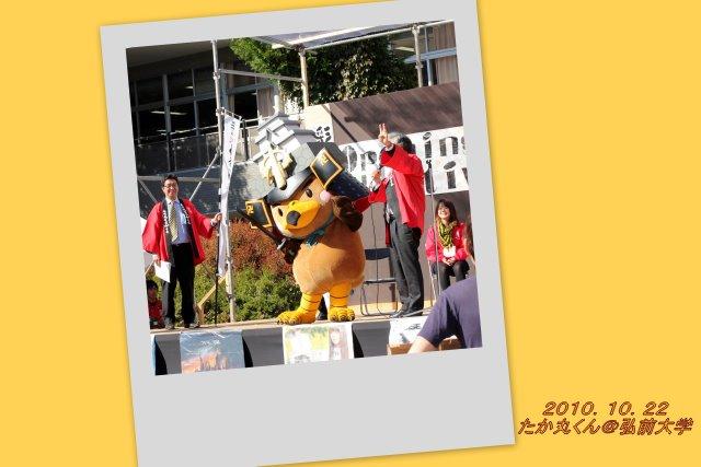 弘前城築城400年祭 マスコットキャラクター たか丸くん