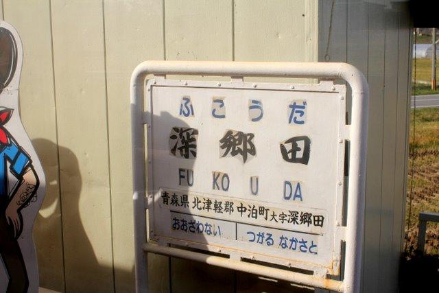 津軽鉄道 深郷田駅
