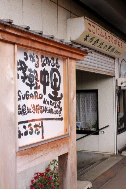 津軽鉄道 津軽中里駅