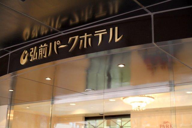 弘前 パークホテル ウェディング パーティー スナップ