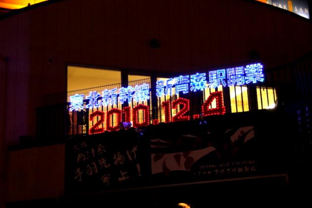 青森 パサージュ広場 点灯式