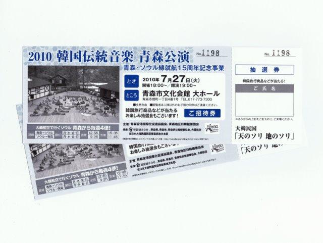 2010 韓国伝統音楽 青森公演