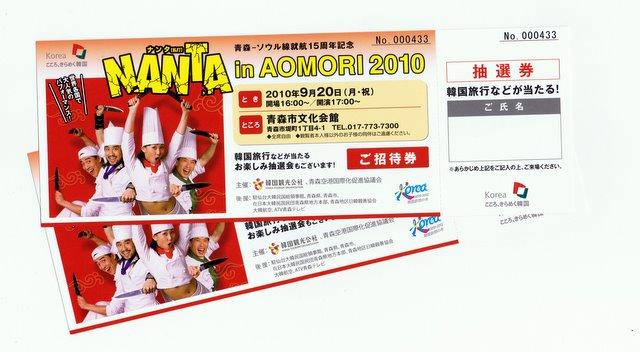 青森・ソウル線就航15周年記念 ナンタ NANTA