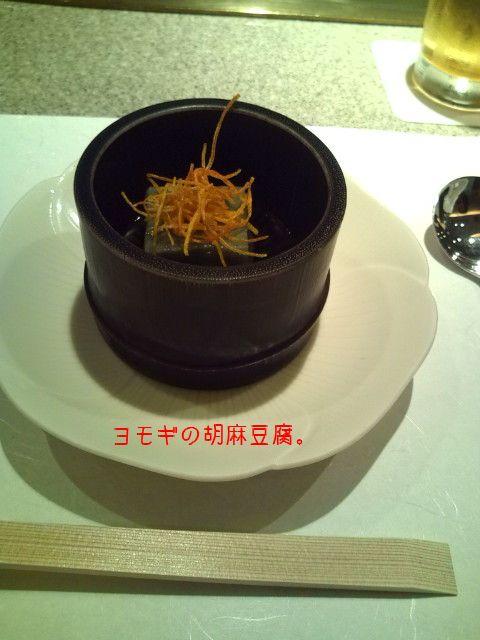 ヨモギの胡麻豆腐