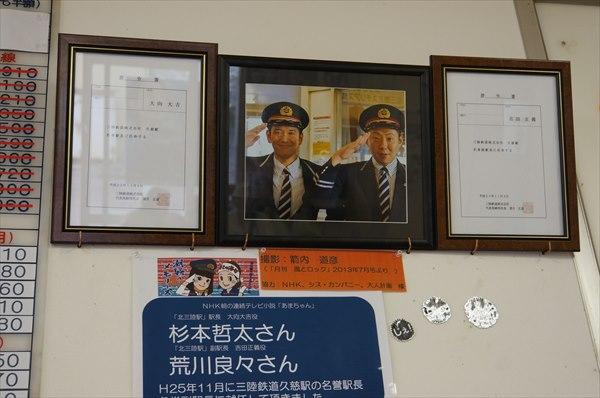 名誉駅長&吉田