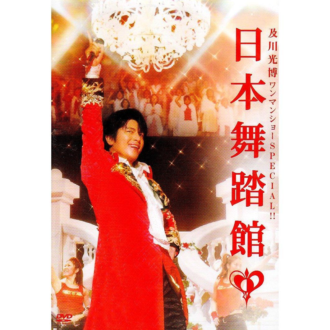 日本舞踏館DVD