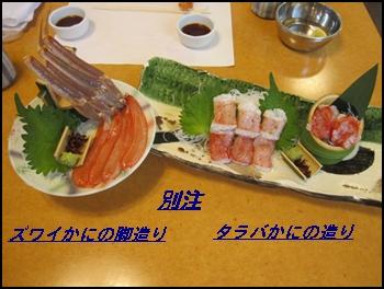 kani8_20120703163101.jpg