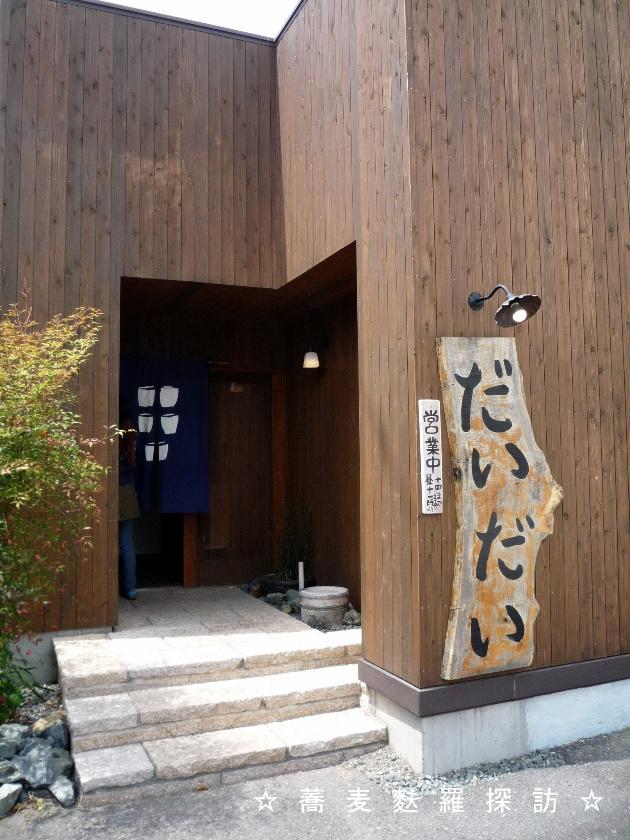 1.菊川市 おそば だいだい (店構え1)