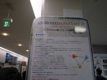 10ANDROMEDA FANTASY Ⅳ