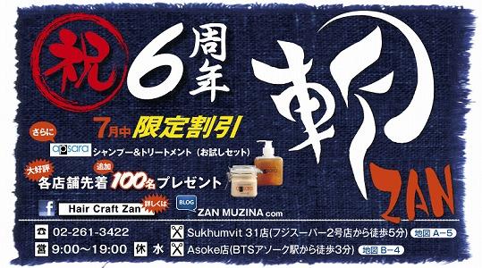 304_ZAN_ZAN_B_B1.jpg