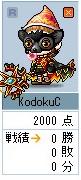 kodokuC1-0.jpg