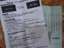 DSCN0779_convert_20100705164100.jpg