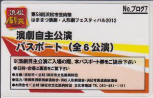 hamageki2_convert_20121019184510.jpg