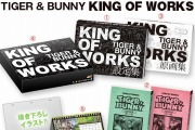 TIGER  BUNNY_KING OF WORKS_s