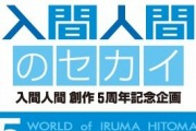 sekai_anv5_main.jpg