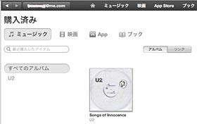 U2アルバムダウンロード