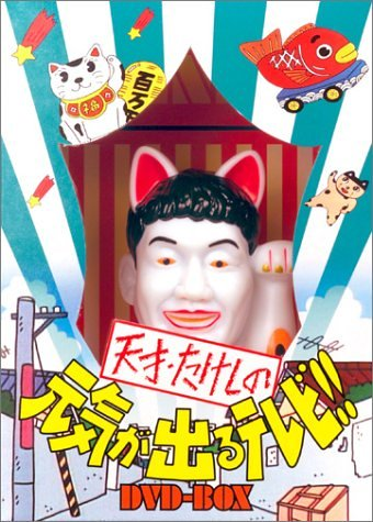 20060415-takeshi.jpg