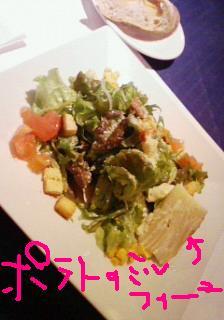 サラダとポテトグラタン