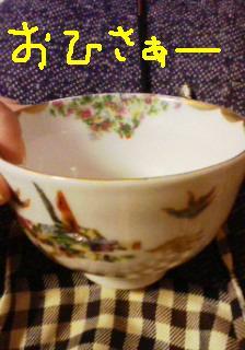お久の花茶碗