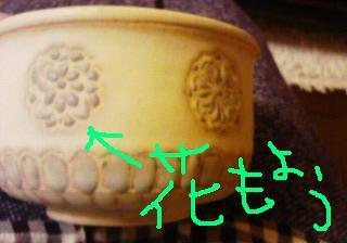 素焼き花茶碗
