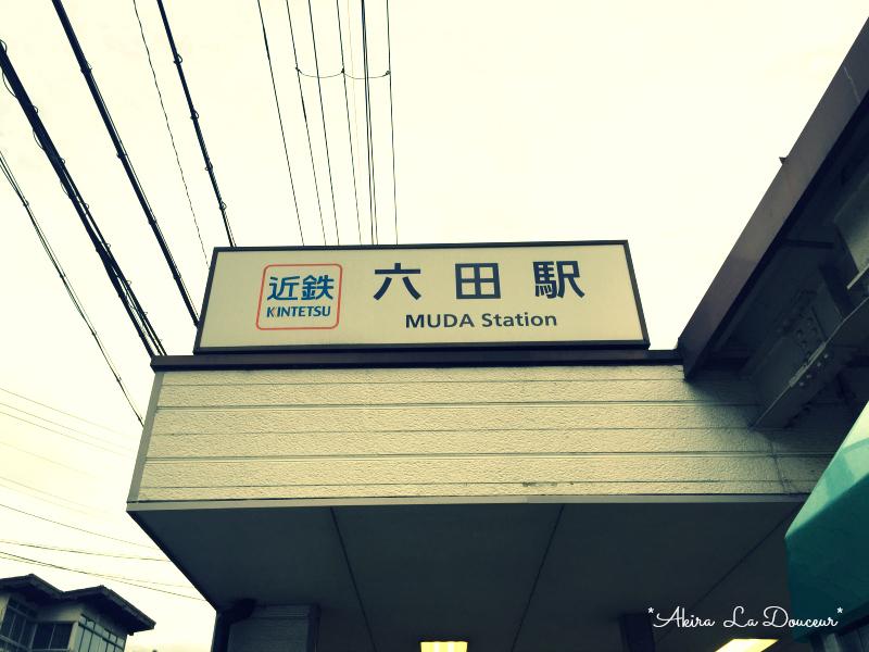IMG_3498六田駅