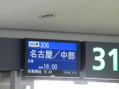 14.09.26.沖縄16