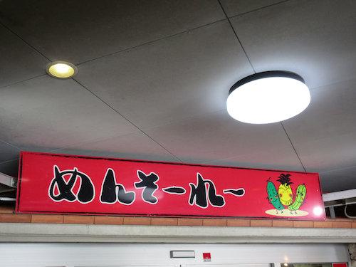14.09.26.沖縄7