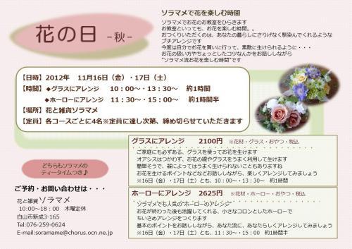 イベント_convert_20121022180356