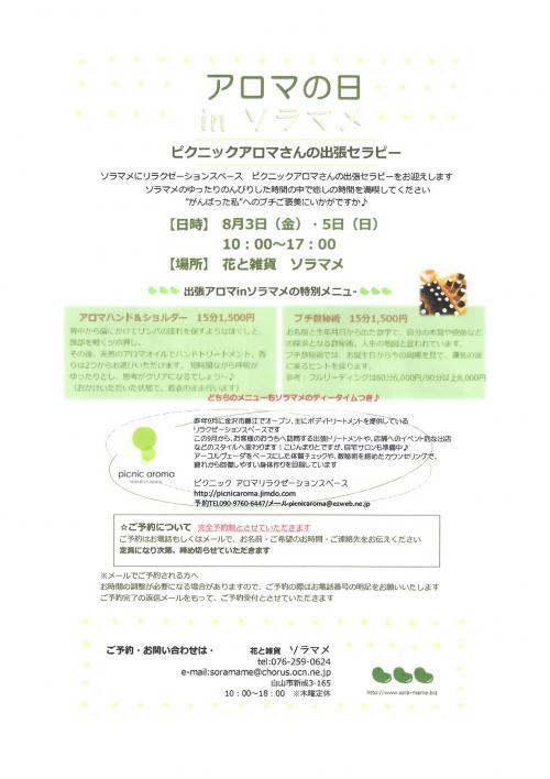 EPSON002_convert_20120711174745.jpg