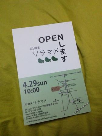 open dm