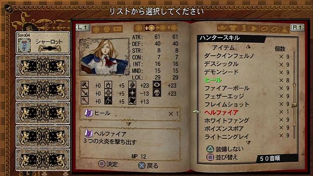 2012.04.28 悪魔城HD ラーニング