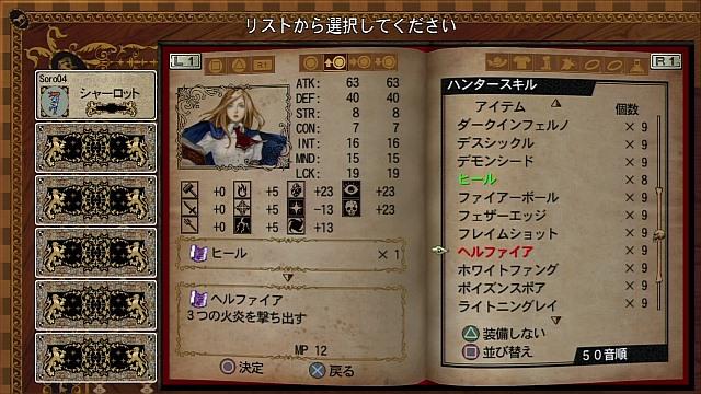2012.04.29 悪魔城HD ラーニング